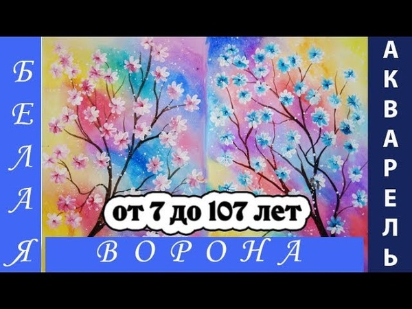 САКУРА, ЯБЛОНЯ, ВИШНЯ. Как нарисовать цветущую ветку для взрослых и детей от 7 лет. Гуашь. Акварель.