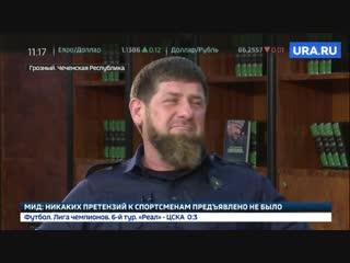 Кадыров попросил «не мешать» чеченским властям