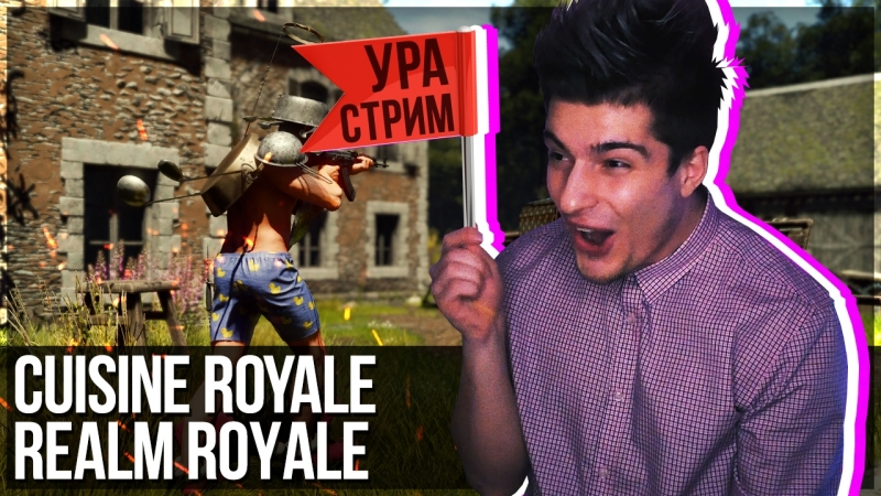 Стрим Cuisine Royale Realm Royale s3r4.tv