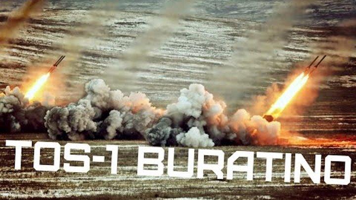 ТОС-1 «Буратино» • TOS-1 «Buratino»