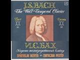 Святослав Рихтер - (И. С. Бах) BWV 876 - 879, (ч. 2, сторона В)