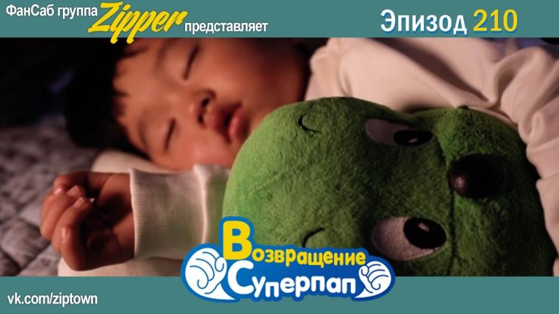 Return of Superman \ Возвращение Суперпапочек. Эпизод 210 [рус.саб]