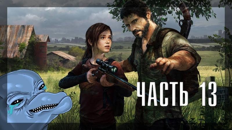 The Last of Us | Одни из нас 13 | PlayStation 4 | Dolphey | Youranus | Юранус