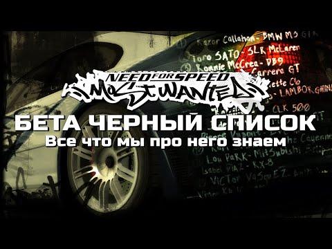 МИА БЫЛА В ЧЕРНОМ СПИСКЕ?   NFS:Most Wanted - Бета черный список [feat. SKANRO]