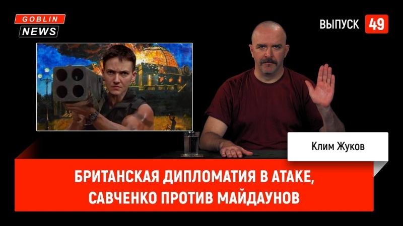 Goblin NEWS 49 - Британская дипломатия в атаке и Савченко против майдаунов