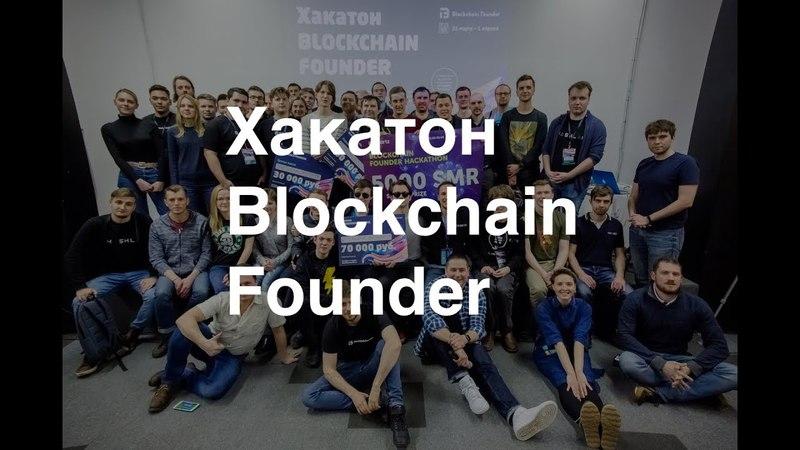 Blockchain Founder Developers Hackathon в Красном Октябре