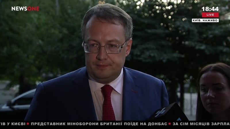 Антон Геращенко о нападении на корреспондента NEWSONE 17.09.18