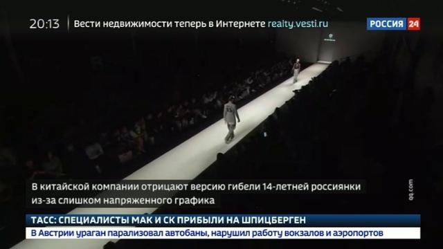 Новости на Россия 24 • Китайцы отрицают рабские условия труда скончавшейся модели-подростка