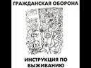 ГРАЖДАНСКАЯ ОБОРОНА - Инструкция по выживанию