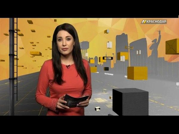 «Краснодар: Инструкция по применению». Выпуск от 14.04.18 » Freewka.com - Смотреть онлайн в хорощем качестве