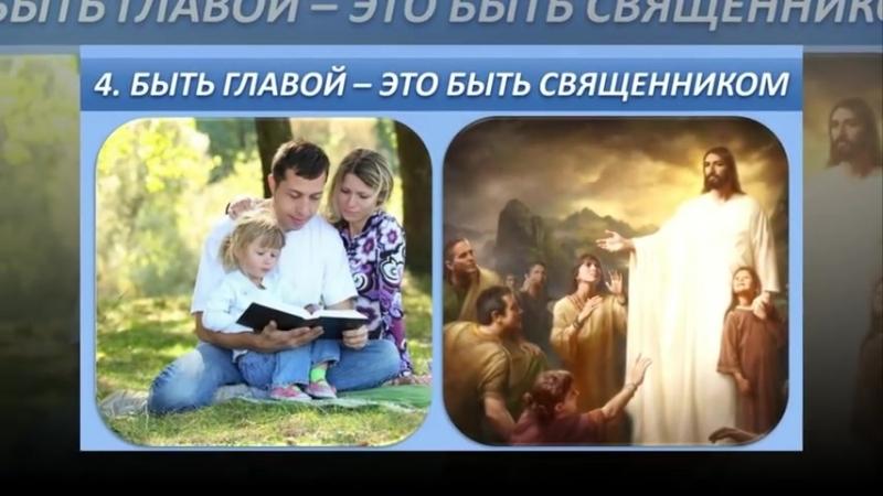 Роль Мужа в семье (часть 4 - Муж есть Защитник, Добытчик и Священник в семье)