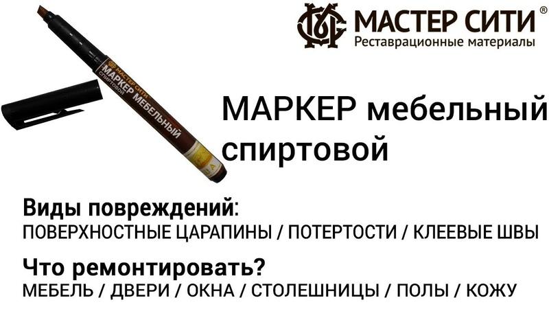 МАРКЕР мебельный спиртовой МАСТЕР СИТИ