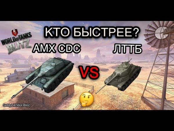 World of Tanks Blitz: КТО БЫСТРЕЕ AMX CDC vs ЛТТБ / эксперимент
