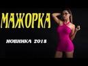 Этот фильм захватил социальные сети МАЖОРКА Русские мелодрамы 2018 новинки, фильмы 201