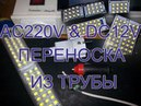 Светодиодная переноска на 220В и 12В в авто из трубы