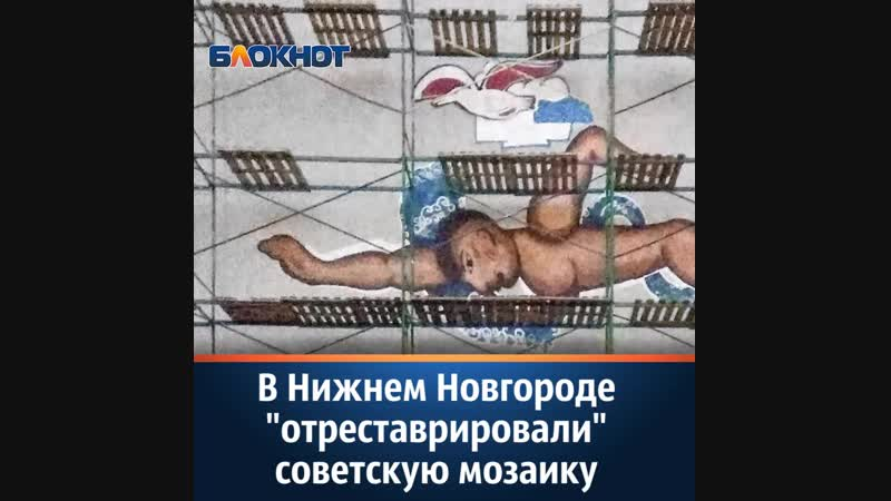 Мозаичное панно с изображением пловца и чайки на брандмауэре бассейна в Нижнем Новгороде