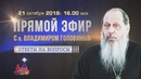 Прямой эфир Болгар 21.10.2018 г.