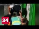 В Домодедово состоялось жесткое задержание дебошира - Россия 24