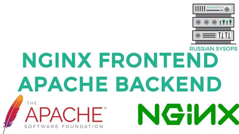Настройка Nginx как front end для Apache