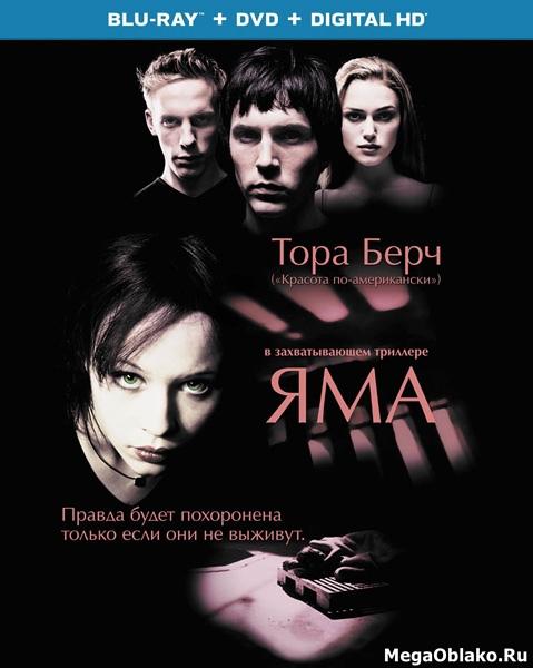 Яма / The Hole (2001/BDRip/HDRip)