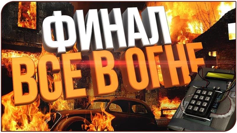 СИМУЛЯТОР ВОРА 2018 ★ ФИНАЛ ► Thief Simulator прохождение Thief Simulator gameplay 9