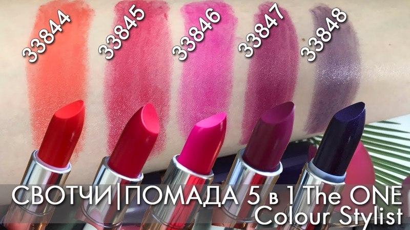 СВОТЧИ | ПОМАДА 5 в 1 The ONE Colour Stylist 33844 - 33847 Ольга Полякова