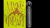 Аудиокнига Макс Фрай Наваждения слушать онлайн Фантастика Фэнтези Фентези Юмористическое фентези