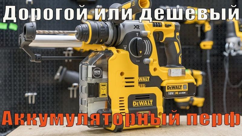 Дорогой или дешевый аккумуляторный перфоратор? Dewalt DCH133 VS DCH273 DCH274, DCH275 и D25303D