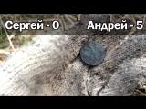 ЧЬЯ НАХОДКА КРУЧЕ?!!! Версус КОП / Старина / Кладоискатели