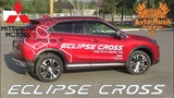 Мицубиси Эклипс Кросс 2018 Топ тест-драйвMitsubishi Eclipse Cross 2018 Top grade test drive