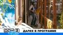 ДОМ-2 Город любви 1604 день Вечерний эфир (30.09.2008)