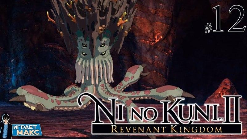 Ni no Kuni II: Revenant Kingdom - Кракен, Ужас морских глубин 12