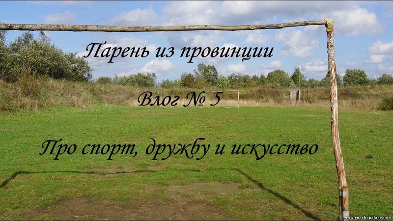 Влог №5 Все о футболе благотворительный концерт отдых в провинции Не про деньги АНТИХАЙП