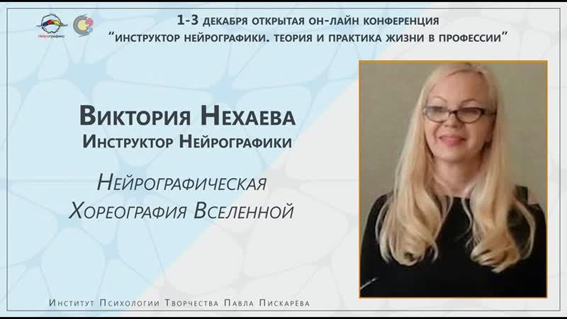 Виктория Нехаева - Нейрографическая хореография вселенной.
