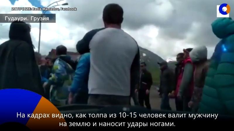 В Грузии избили российского парапланериста 18