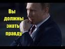 Правда о Путине от которой СТЫНЕТ КРОВЬ