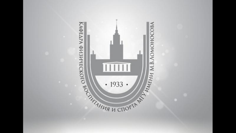 Кафедра физического воспитания и спорта МГУ