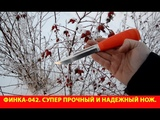 Финка-042. Супер прочный и надежный нож.