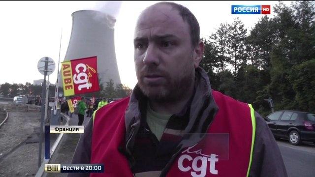 Вести 20:00 • Ядерная реакция: забастовка против трудовой реформы охватила всю Францию