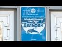 В ближайшие дни в Бийске откроют бассейн Дельфин (Будни, 20.03.19г., Бийское телевидение)