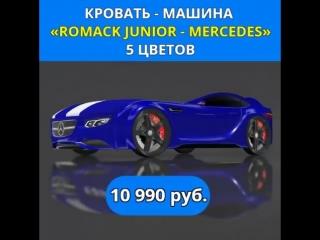 """Детская объемная 3d кровать-машина """"romack junior - mercedes"""". мебель. интернет-магазин """"лайтик"""""""