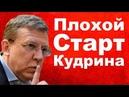Госдума Packpитиковала Доклад Кудрина 22 06 2018