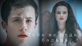 Hannah y Clay - Тебе не будет больно
