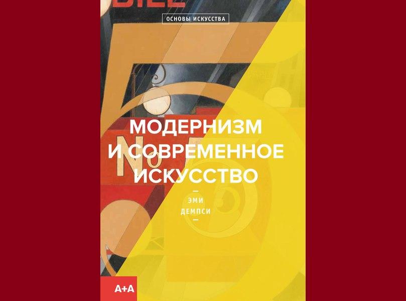 Демпси Э. Модернизм и современное искусство (2018)