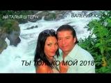 Наталья Штерн и Валерий Юрин -Ты только мой 2018 New (Премьера песни)