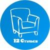 12 Стульев - мебельный салон