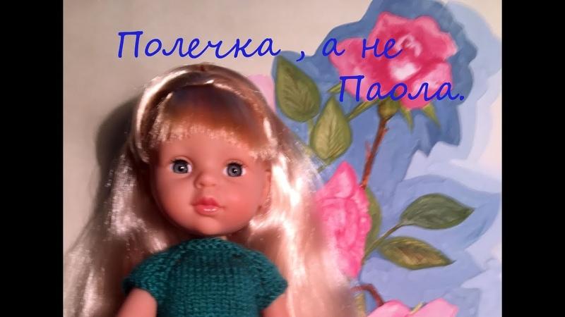 Полечка а не Паолочка Обзор на куколку подделочку