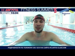 Видео-приглашение FITNESS SUMMER 5 от Михаила Ильина!