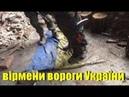 Вірмени вороги української державності Армяне враги украинской государственности