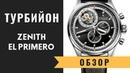 Обзор часов ZENITH EL PRIMERO TOURBILLON CHRONOGRAPH BLACK SUNRAY DIAL 44MM 03 2050 403521 C714